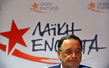 Λαϊκή Ενότητα: «Εμείς δεν διασπάσαμε τον ΣΥΡΙΖΑ, εμείς παραμείναμε συνεπείς»
