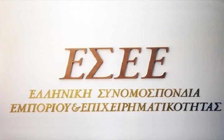 ΕΣΕΕ: Να αξιοποιηθεί προς όφελος της κοινωνίας η 2η ευκαιρία που δόθηκε στον Τσίπρα
