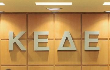 Παράταση του ΕΣΠΑ ζητά η ΚΕΔΕ στο αίτημα που κατέθεσε στις Βρυξέλλες
