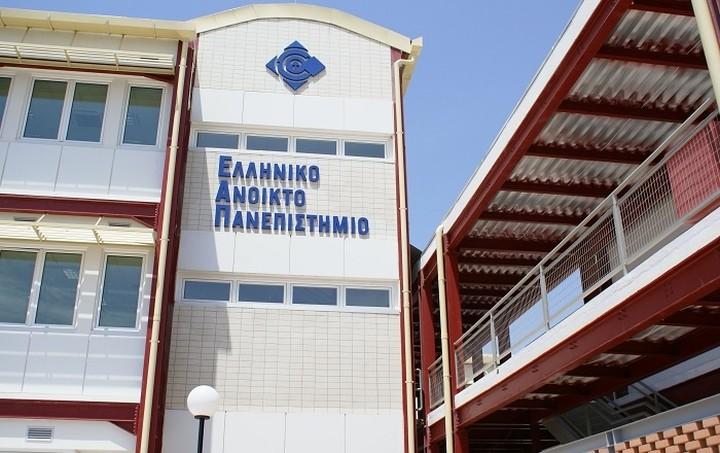 «Κουρεύει» τα δίδακτρα το Ελληνικό Ανοικτό Πανεπιστήμιο - Οι νέες τιμές