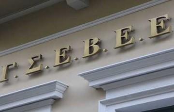 ΓΣΕΒΕΕ: Να τερματιστούν οι πολιτικές της λιτότητας στην Ελλάδα
