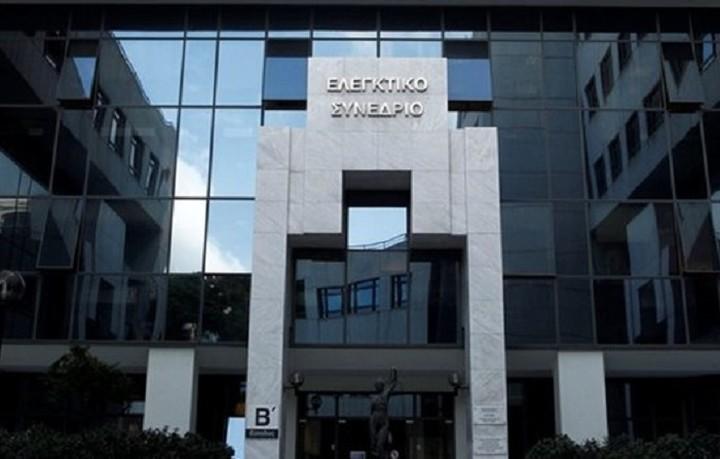 Αντιδρά και το Ελεγκτικό Συνέδριο για το πολυνομοσχέδιο