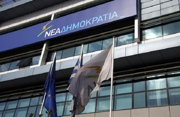 ΝΔ: Η κυβέρνηση αποδεικνύει ότι δεν πιστεύει στην ανεξαρτησία των θεσμών
