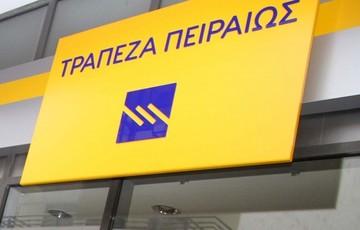 Έκτακτη Γ.Σ. από την Πειραιώς για αύξηση μετοχικού κεφαλαίου έως 4,933 δισ.