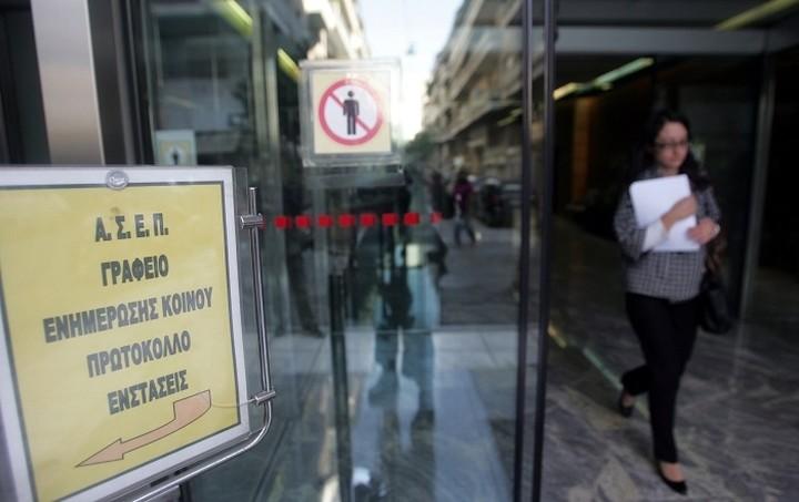 ΑΣΕΠ: Προκήρυξη για την πρόσληψη 121 ατόμων σε Δήμους και Ταμείο Παρακαταθηκών