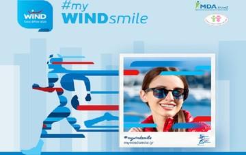 #mywindsmile: Με ένα χαμόγελο ενισχύουμε τους «Φίλους του Παιδιού και την «MDA Ελλάς»