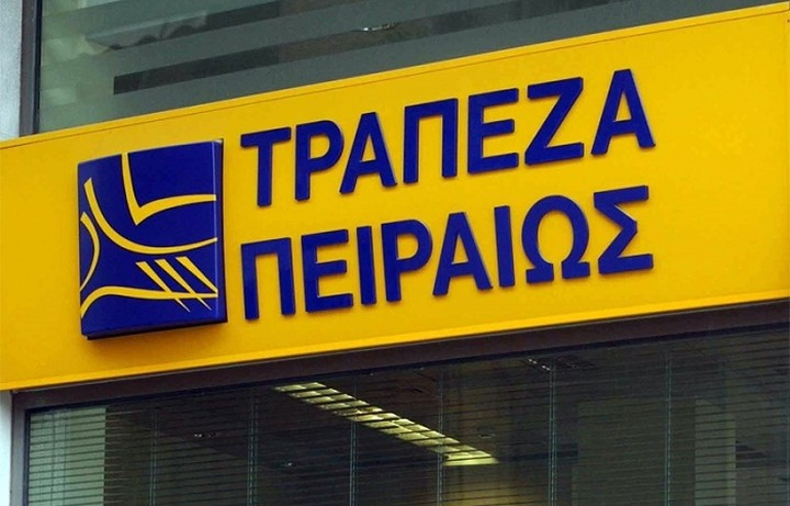 Τράπεζα Πειραιώς: Κεφαλαική ενίσχυση ύψους 600 εκατ. από την πρόταση ανταλλαγής ομολόγων