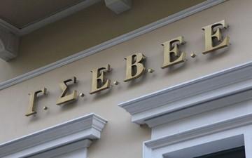 ΓΣΕΒΕΕ: Να καταργηθούν οι τραπεζικές προμήθειες