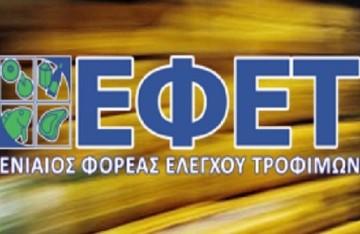 Ανάκληση σνακ από τον ΕΦΕΤ