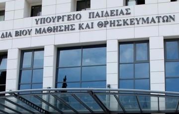Το Υπουργείο Παιδείας απαντά στα δημοσιεύματα για τα κλειστά Δημόσια ΙΕΚ