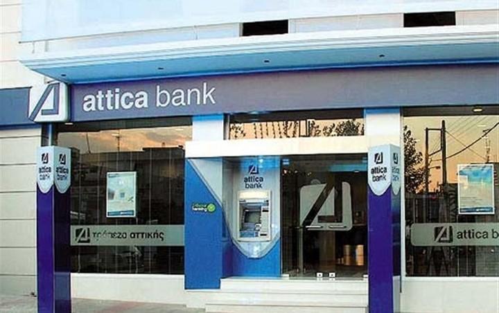 Η Attica Bank ξεκινά αύξηση κεφαλαίου με στόχο 750 εκατ. ευρώ