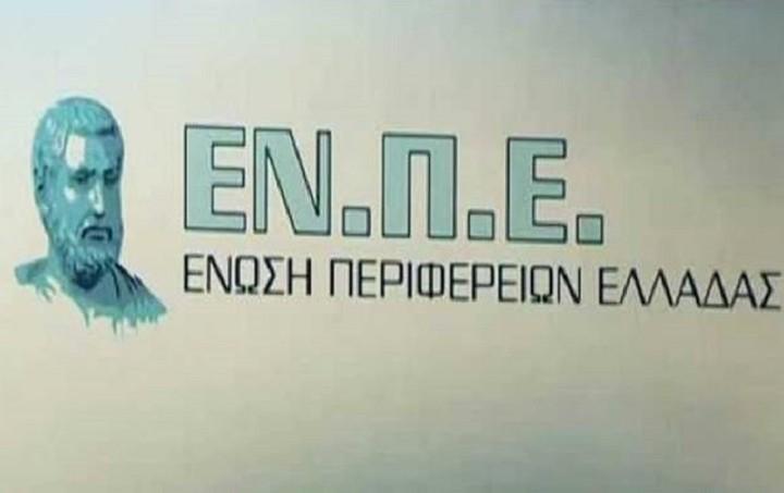 Ενεργή συμμετοχή στο νέο ΕΣΠΑ, ζητεί η Ένωση Περιφερειών Ελλάδας
