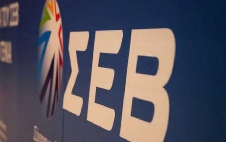 ΣΕΒ: Ανακεφαλαιοποίηση τραπεζών και ανάκαμψη… με ακριβή ενέργεια!