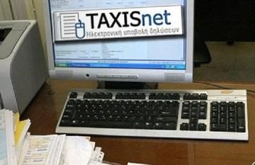 Στο TAXIS η αυξημένη προκαταβολή φόρου