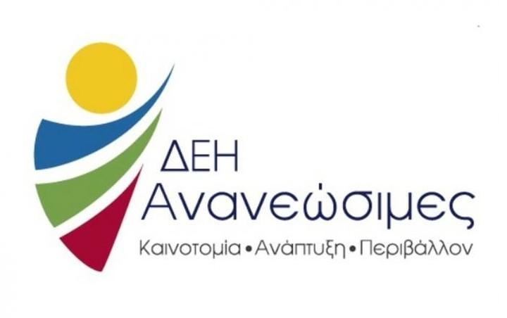 Παραιτήθηκε από τη ΔΕΗ Ανανεώσιμες ο Μ. Βερροιόπουλος