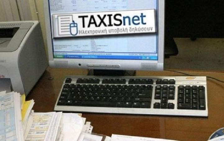 Εκτός λειτουργίας το Taxisnet όλο το Σαββατοκύριακο