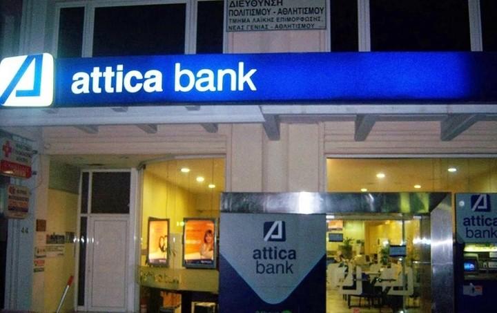 Δυναμικά προχωρά η Attica Bank στην Αύξηση Μετοχικού Κεφαλαίου