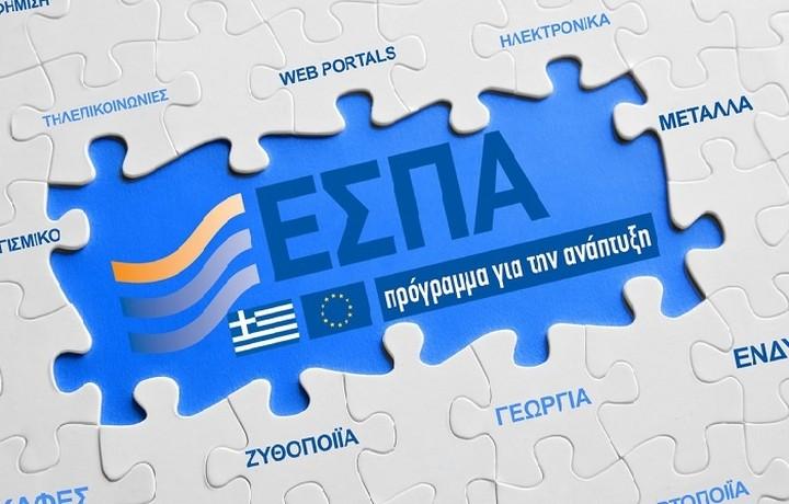 Ολοκληρώθηκε το σύστημα διαχείρισης και ελέγχου των προγραμμάτων του ΕΣΠΑ