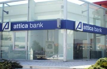 Η Attica bank μοχλός ανάπτυξης της Ελληνικής Οικονομίας