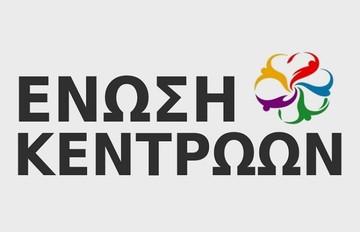 Ένωση Κεντρώων:«Ο Τσίπρας στην ουσία ζήτησε συνενόχους στα αντιλαϊκά μέτρα»