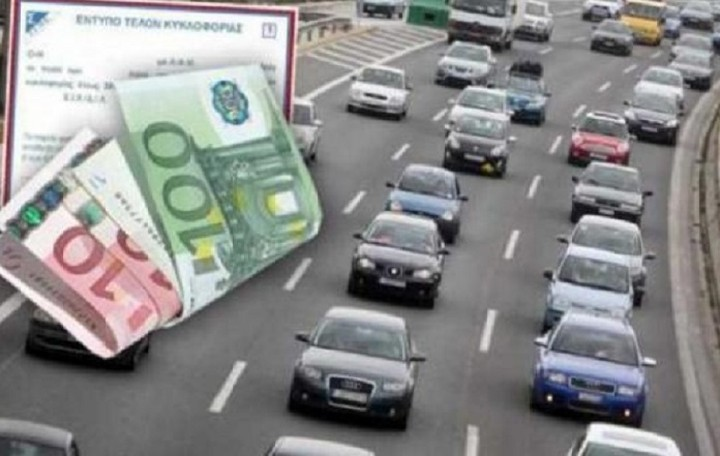 Πάνω από 1,1 δισ. ευρώ για Τέλη Κυκλοφορίας, ΚΤΕΟ και ασφάλιστρα έως 31/12