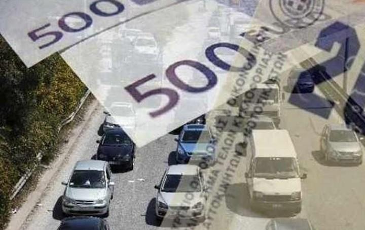 ΥΠΟΙΚ: Ικανοποιητική η προσέλευση για την καταβολή τελών κυκλοφορίας