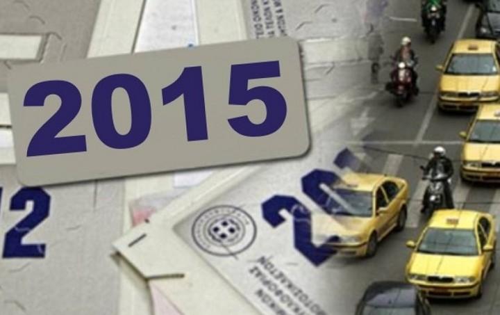ΥΠΟΙΚ: Εισπράχθηκαν 1,07 δισ. από τα τέλη κυκλοφορίας το 2015
