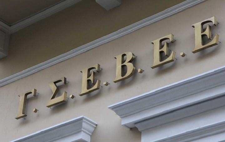 Προτάσεις της ΓΣΕΒΕΕ για το ασφαλιστικό