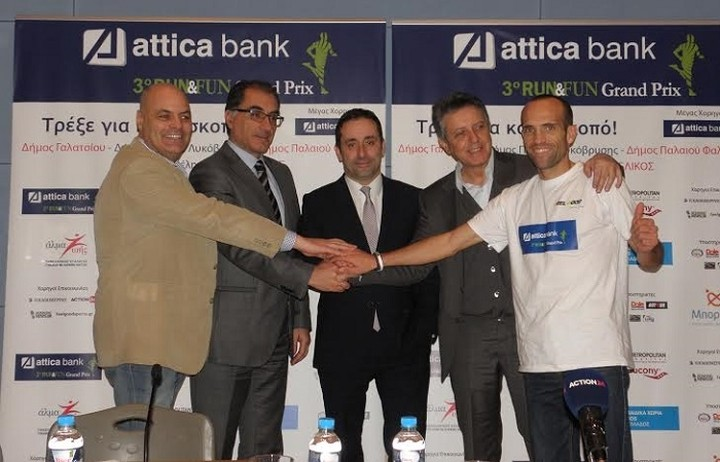 «Tρέξτε για καλό σκοπό» στο Attica Bank 3ο Run & Fun Grand  Prix