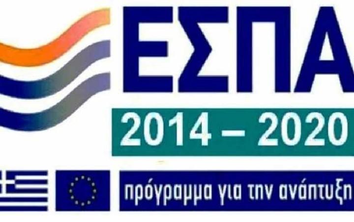 Άρχισε η νέα προγραμματική περίοδος για το ΕΣΠΑ 2014-2020