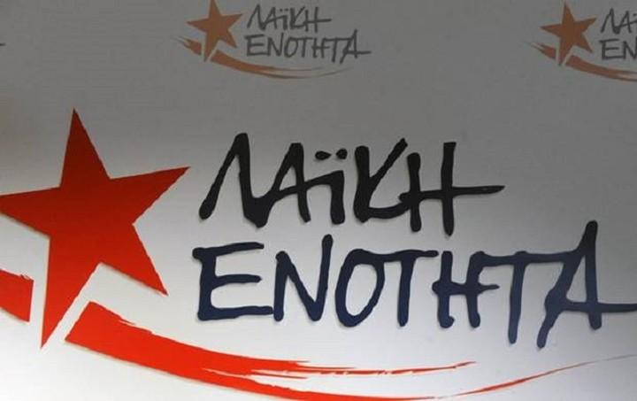 ΛΑΕ: Ο ΣΥΡΙΖΑ ακολουθεί πιστά την τακτική των μνημονιακών πολιτικών