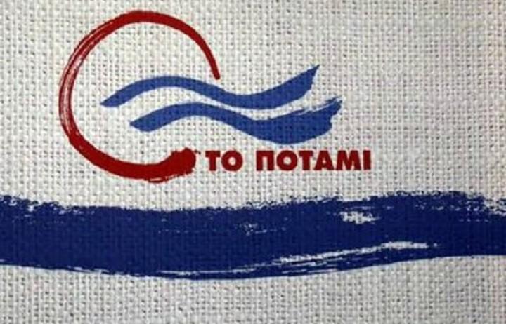 Ποτάμι: Η Κυβέρνηση του ΣΥΡΙΖΑ κόστισε στη χώρα δεκάδες δισεκατομμύρια ευρώ