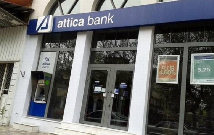 Attica Bank: Δεν έχει τεθεί προθεσμία για τη β' φάση της ανακεφαλαιοποίησης