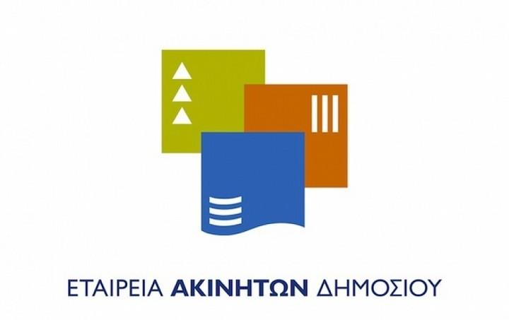 ΕΤΑΔ: Νέος διαγωνισμός για 14 ακίνητα του ελληνικού δημοσίου