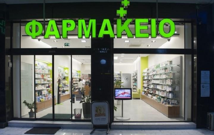 Θες να ανοίξεις Φαρμακείο; Δες τι αλλάζει