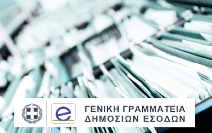 Το σχέδιο της ΓΓΔΕ για τον περιορισμό της φοροδιαφυγής την πενταετία 2016-2020