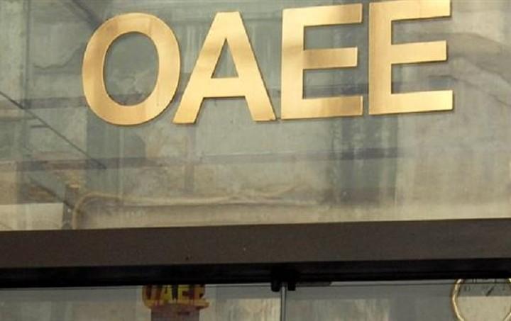 Δράσεις Υπηρεσιών του ΟΑΕΕ για το έτος 2016