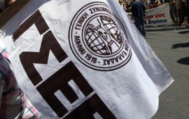 ΓΣΕΕ: Προσχηματική η αίτηση γνώμης για το ασφαλιστικό από την ΟΚΕ