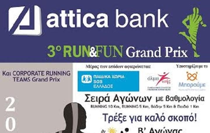 Την Κυριακή 14/02 ο 2ος αγώνας της σειράς ATTICA BANK 3ου Run & Fun Grand Prix