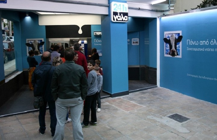 Ανοίγουν αύριο τα ATM γάλακτος - Πόσο θα κοστίζει ένα λίτρο