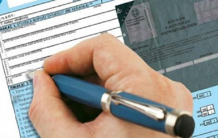 Τα 18 σημεία SOS της φετινής φορολογικής δήλωσης