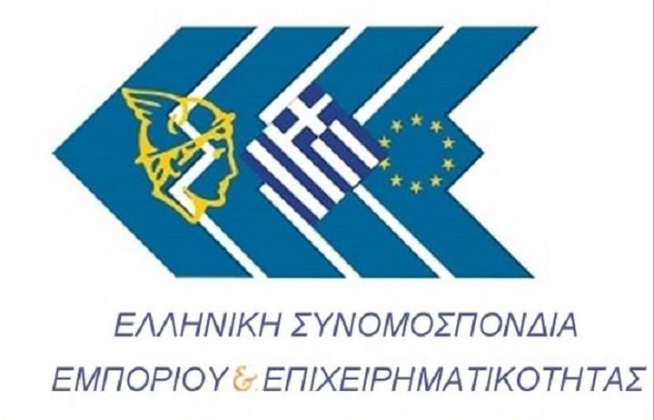 ΕΣΕΕ: «Δεν εκφράζουν την ελληνική αγορά τα αποτελέσματα του Ευρωβαρόμετρου»