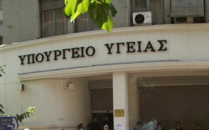 Αναρτήθηκαν τα οριστικά αποτελέσματα για προσλήψεις σε φορείς του υπουργείου Υγείας
