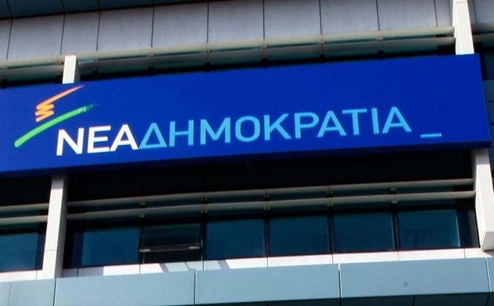 ΝΔ: Απαράδεκτες οι παρεμβάσεις στην εξωτερική πολιτική της Ελλάδας