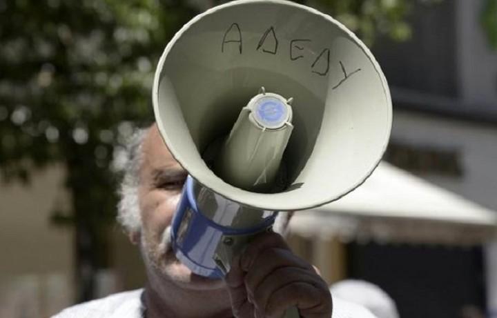 Στάση εργασίας και συλλαλητήριο την Τετάρτη από την ΑΔΕΔΥ