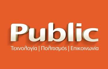 Νέο κατάστημα στη Μυτιλήνη από τα Public