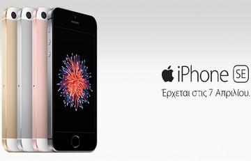 WIND: Οι προπαραγγελίες για το iPhone SE άρχισαν