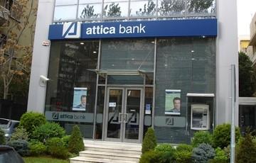 Attica Bank: Βελτίωση όλων των λειτουργικών μεγεθών και αύξηση των προβλέψεων