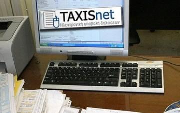 Έχετε πρόβλημα πρόσβασης στο Taxisnet -Δείτε τι πρέπει να κάνετε
