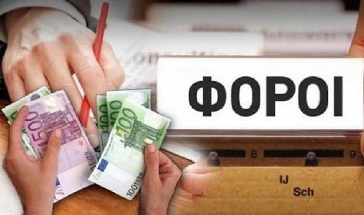 Τι φέρνει το έξτρα πακέτο μέτρων για αφορολόγητο, συντάξεις και ΦΠΑ